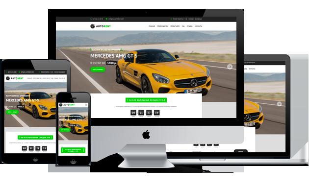 html-шаблон проката автомобилей