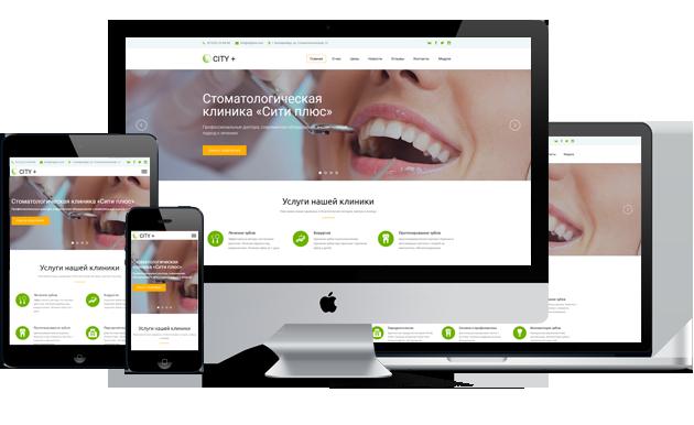 шаблон стоматологической клиники