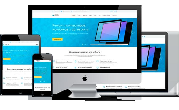 Шаблон сайта для компании по ремонту компьютеров и телефонов