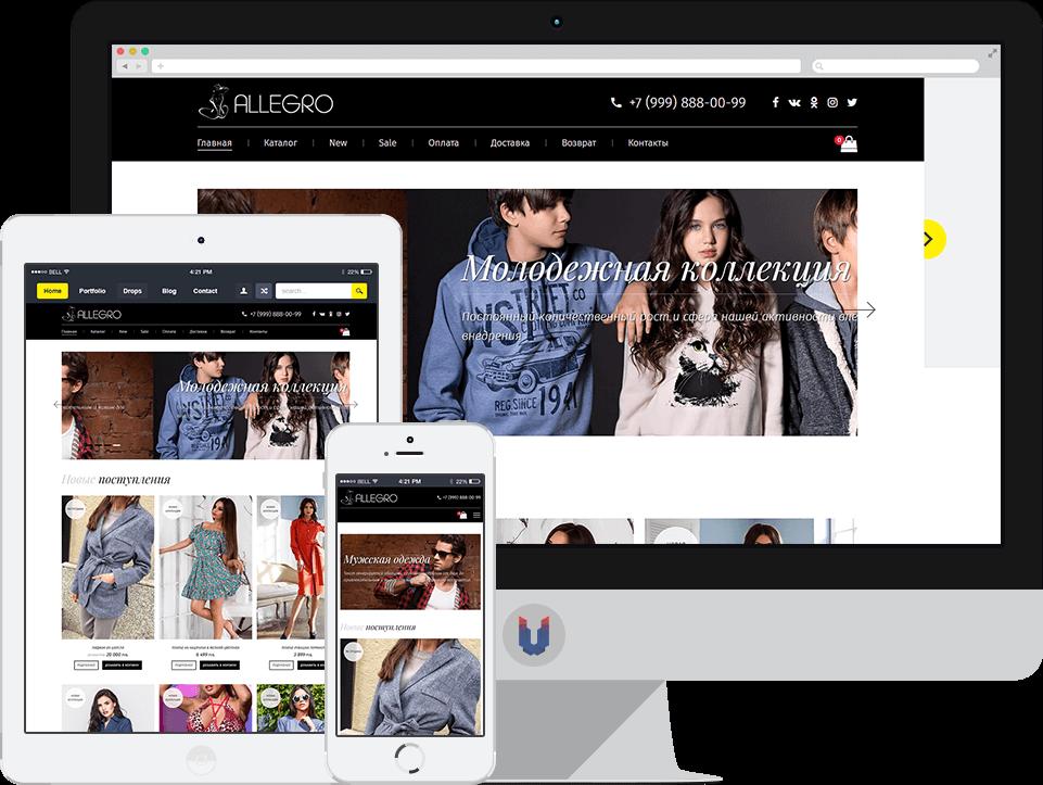 шаблон магазина одежды на  MODX