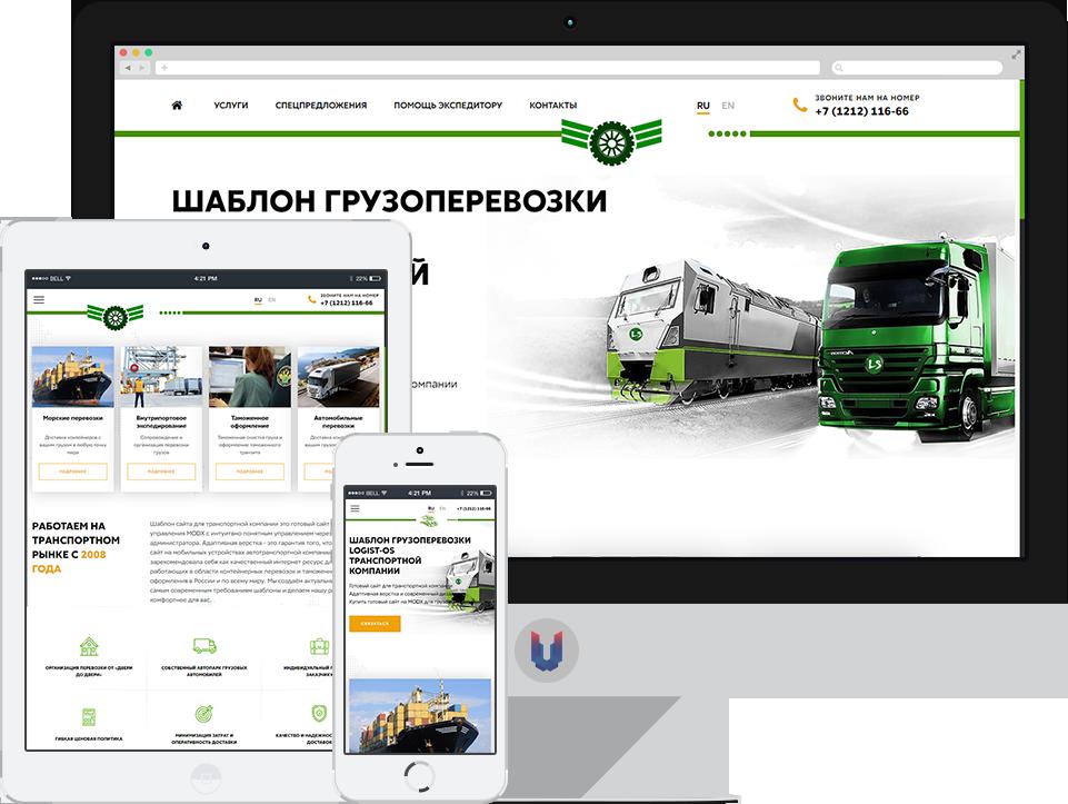 Транспортный шаблон сайта