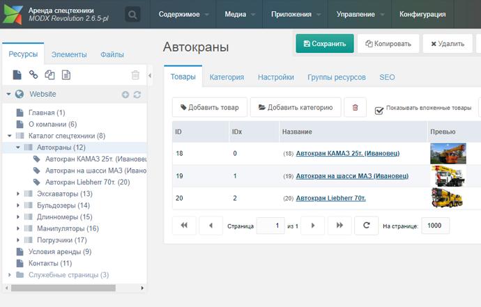 сайт-каталог спецтехники на minishop2