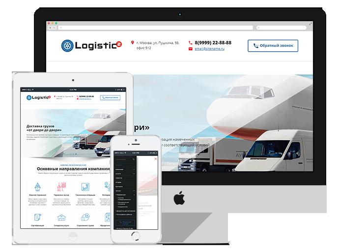 шаблон сайта транспортной логистической компании